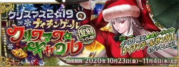 「Fate/Grand Order」で「復刻:クリスマス 2019 ナイチンゲールのクリスマス・キャロル ライト版」が10月23日に開催!