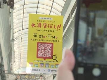 リアルタイムでクーポン配信…NTT西が商店街をデジタル技術で活性化へ 専用サイトでおすすめの店を紹介