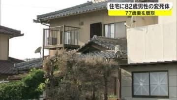 妻から事情を…住宅で82歳の男性が死んでいるのが見つかる【香川・丸亀市】