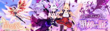 「幻想神域 -Another Fate-」ニーズヘッグと一緒に移動できる乗り物とマントアバターが虹色ルーレットに追加!