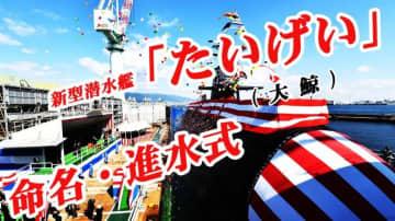 日本の新潜水艦「たいげい」が進水、中国メディア警戒「アジア太平洋の安全に不確実性」