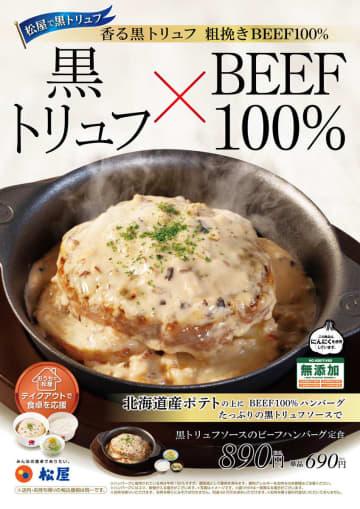 松屋、黒トリュフが香る「ビーフハンバーグ」定食を新発売!