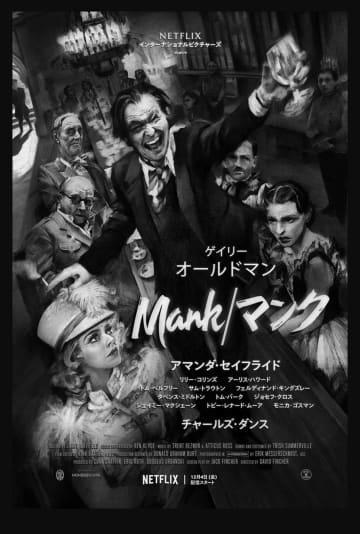 名作映画『市民ケーン』誕生秘話をデヴィッド・フィンチャー監督が描くNetflix映画『Mank/マンク』予告編解禁