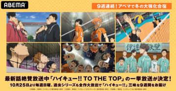 怒濤の9週連続『ハイキュー!!』シリーズ無料放送! 豪華プレゼントキャンペーンも開催