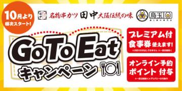 「串カツ田中」「鳥と卵の専門店 鳥玉」、「Go To Eat」に参加!