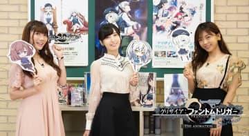 「グリザイア:ファントムトリガー THE ANIMATION スターゲイザー」佐倉綾音さん、三森すずこさんらのスペシャルコメント映像付き特別上映会が11月7日に開催!