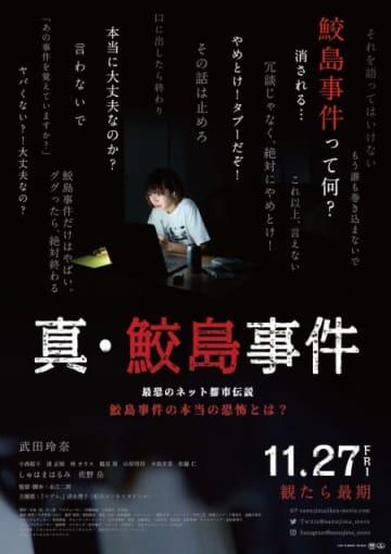 武田玲奈主演のホラー映画『真・鮫島事件』予告編 小西桜子、濱正悟、佐野岳ら共演