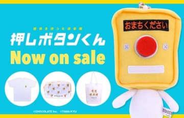 『TAMA-KYU』より「押しボタンくん」グッズ発売、ぬいぐるみパスケース、ワッペンTシャツなど