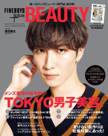 Snow Man 渡辺翔太、初のメンズビューティ専門誌の表紙を飾る