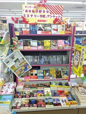 宮脇書店コープ湯田店に特設コーナーが設置 本紙「ミステリー作家アンケート」人気小説