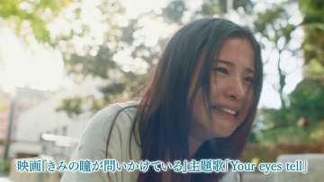10月23日(金)公開の吉高由里子×横浜流星W主演『きみの瞳が問いかけている』×BTSとのコラボCMが公開!