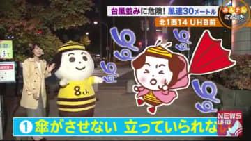 【北海道の天気 10/22(木)】台風並みに発達「爆弾低気圧」 風速30メートルの風とは・・・
