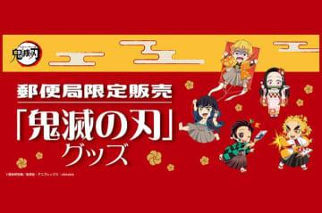 炭治郎、禰豆子替你傳遞祝福!日本郵局「鬼滅之刃」新年商品即將販售!