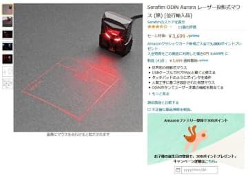 【Amazon得報】未来がやってきた感たっぷりの投影式マウスが3,699円!