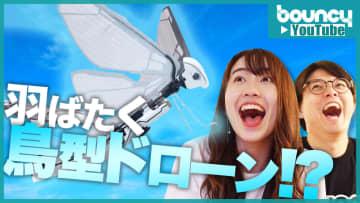 YouTubeでガジェットレビュー始動! 第一弾は鳥型ドローン「Metafly」