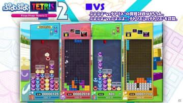 「ぷよぷよテトリス2」1から4人でプレイ可能な「VS」ルールの紹介映像が公開!