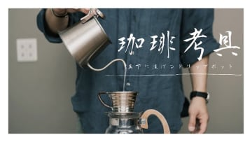 お洒落で注ぎやすい!コーヒー用のドリップポットは「珈琲考具」がイチオシ【動画】