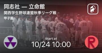 【関西学生野球連盟秋季リーグ戦第7節】まもなく開始!同志社vs立命館