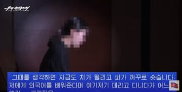 被害女性が韓国に逃走した太永浩の犯罪を証言、「わが民族同士TV」に出演して