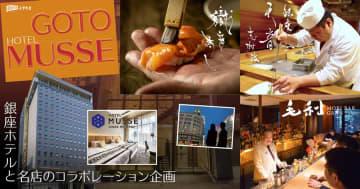 宿泊1万円相当+食事3万円相当、ホテルミュッセ銀座名鉄が宿泊プラン設定 画像