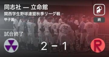 【関西学生野球連盟秋季リーグ戦第7節】同志社が立命館から勝利をもぎ取る