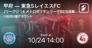 【JリーグU-14メトロポリタンリーグB2交流戦10/24】まもなく開始!甲府vs東急SレイエスFC