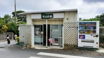 いながきの駄菓子屋探訪17沖縄県南城市「もりのや」町の歴史とともに形を変えながら生きる店 画像