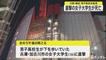 大阪・梅田の商業施設から男子高校生転落…直撃の女子大学生が死亡