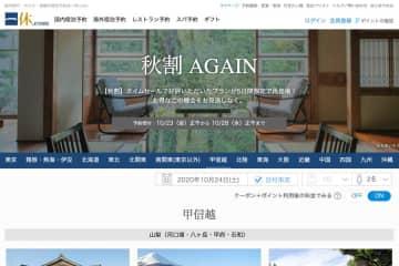 一休.com、「秋割AGAIN」開催中 Go Toトラベル対象 画像