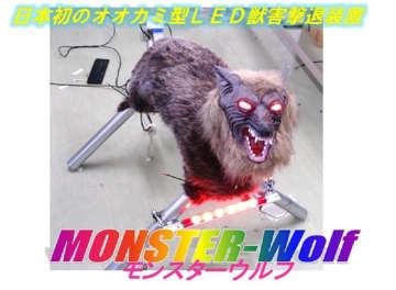 クマ出没相次ぎ「モンスターウルフ」に注目!? 見た目はオオカミ…撃退装置の効果を開発者に聞いた 画像