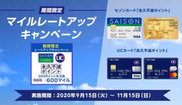 セゾン・UCの永久不滅ポイント、JALマイル交換でレートアップ 画像