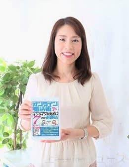 電子書籍「オンライン婚活術」アマゾン6部門で1位 太田出身の石山さん