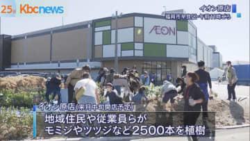 イオン新店舗で2500本を植樹
