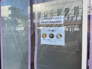 【開店】ドーナツ屋『perori(ペロリ)』が茅ヶ崎雄三通りに11月中旬オープン予定!
