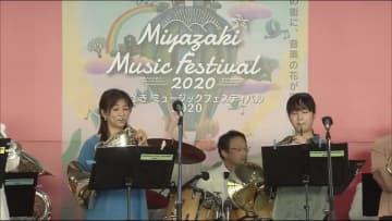 芸術を体験する機会を取り戻せ!MIYAZAKI MUSIC FESTIVAL開催 宮崎県