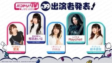 『バンドリ!TV LIVE 2020』第39回は愛美、相羽あいな、mika、Raychell、紡木吏佐が担当