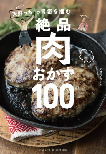 """キャイ~ン天野の肉おかずレシピ本が発売決定 """"アマテク""""でいつもの料理が激変"""