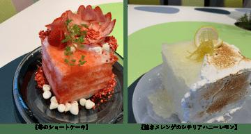 ケーキ×かき氷の究極のスイーツが月島に登場!「カフェシチリア ザ・パーラー」OPEN