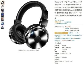 【Amazon得報】無線/有線両対応のノイキャンモニターヘッドホンが本日限りで20%オフ!