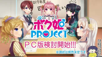 日本一ソフトウェア、「ボク姫PROJECT」のPC向け移植を検討―女装ゲームをより幅広い方々へ