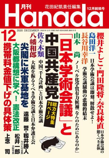 月刊『Hanada』2020年12 月鶺鴒号