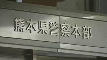 新型コロナ持続化給付金だまし取った疑い 男6人逮捕【熊本】