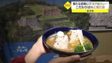 新名物になってほしい!米子城カレーを開発 来月のイベントでデビューへ(鳥取・米子市)