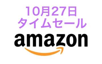 Amazonタイムセール、最新仕様の完全ワイヤレスや高機能モバイルアクセサリーなどが豊富!