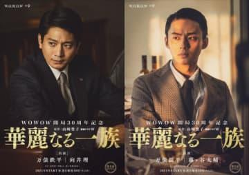 向井理&藤ヶ谷太輔「華麗なる一族」で兄弟役 対照的な富豪エリートに
