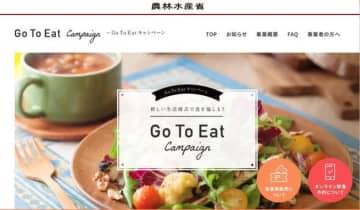 客に使ってほしくない「Go To Eat」、ある店の本音。「応援」の言葉への違和感