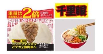 """ファミマ、2倍サイズの「肉まん」など千里眼監修""""マシマシメニュー""""を発売!"""