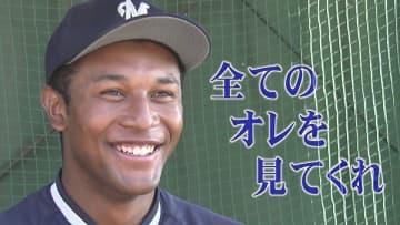 """野球だけでなく""""私生活""""でも楽しませる…西武育成3位指名・宮本ジョセフ拳選手「全てのオレを見て!」"""