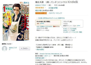 【Amazon得報】Kindle版「極主夫道」1巻が82%ポイント還元orプライム読み放題! 続刊もセール中