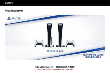 ソニーストア、PS5抽選販売第1弾の当落発表。落選者は第2弾抽選の対象